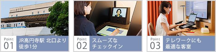 JR高円寺駅北口から徒歩1分の好立地、ネット接続OK広々としたお部屋、ビジネスや観光の拠点に便利