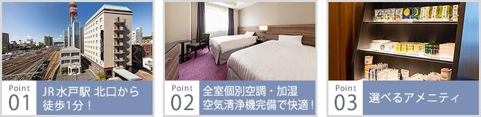 JR水戸駅北口から徒歩1分、ネット接続OK!広々したお部屋、ビジネスや観光拠点に便利