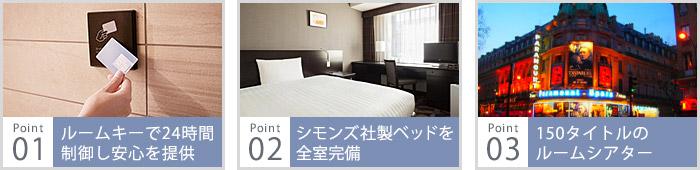 ルームキーで24時間制御し安心を提供、シモンズ社製ベッドを全室完備、150タイトルのルームシアター
