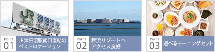 JR津田沼駅南口に直結のベストロケーション、寝心地にこだわった日本ベッド社のベッドで快眠、全室Wi-Fi接続無料で便利!、全プランにお店もメニューもえらべる朝食付き!
