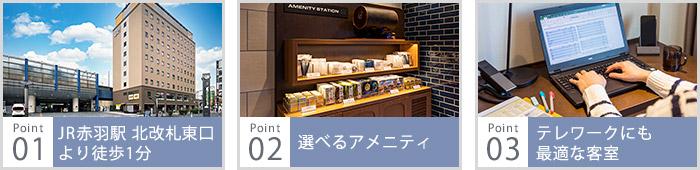 JR赤羽駅北改札東口より徒歩1分、選べるアメニティ、テレワークにも最適な客室