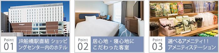 JR船橋駅直結 ショッピングセンター内のホテル、居心地・寝心地にこだわった客室、選べるアメニティ!!アメニティステーション
