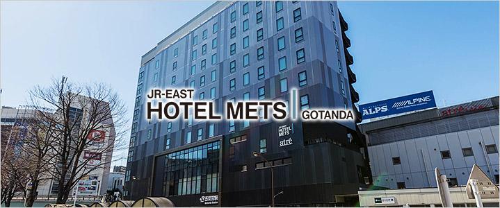 JR東日本ホテルメッツ 五反田 2020年3月26日GRAND OPEN!