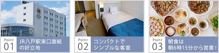 JR八戸駅東口直結の好立地、コンパクトでシンプルな客室、朝食は朝6時15分から営業!