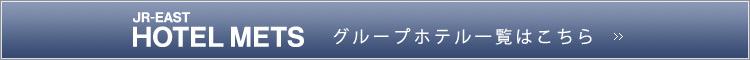 JR東日本ホテルメッツ グループホテル一覧はこちら