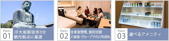 JR大船駅より徒歩3分 観光拠点に最適、全客室禁煙 個別空調 ご家族・グループでのご利用も、選べる7種類のモーニングセット
