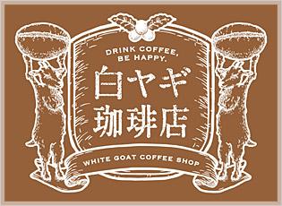白ヤギ珈琲店 ロゴ