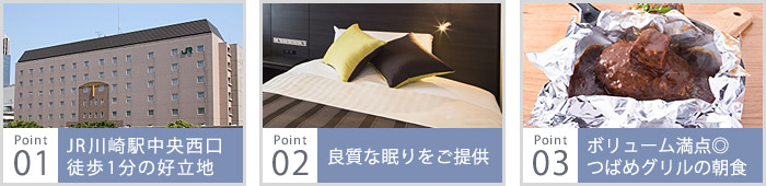 JR川崎駅西口徒歩0分、良質な眠りをご提供、和・洋食のセットから選べる朝食付