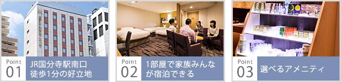 JR国分寺駅南口徒歩1分の好立地、1部屋で家族みんなが宿泊できる、和・洋えらべる日替わり朝食付き