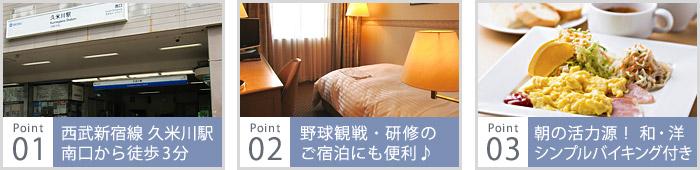西武新宿線 久米川駅南口から徒歩3分、野球観戦・研修のご宿泊にも便利、朝の活力源!和・洋シンプルバイキング付き
