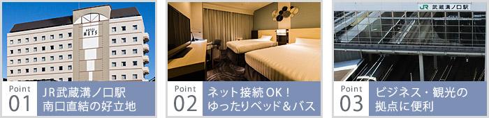 JR武蔵溝ノ口駅直結の好立地、ネット接続OK!ゆったりベッド&バス、ビジネス・観光の拠点に便利
