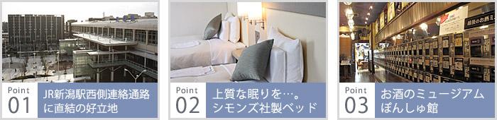 JR新潟駅西側連絡通路に直結の好立地、上質な眠りを・・・シモンズ社製ベッド、お酒のミュージアムぽんしゅ館