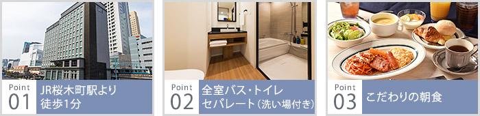 JR桜木町駅より徒歩1分、全室バス・トイレセパレート、こだわりの朝食