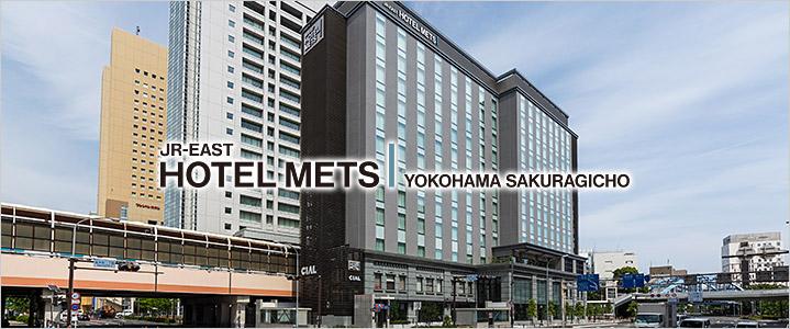 JR東日本ホテルメッツ 横浜桜木町 2020年6月27日 GRAND OPEN!