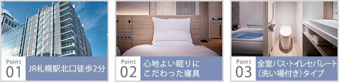 JR札幌駅北口徒歩2分、心地よい眠りにこだわった寝具、全室バス・トイレセパレート(洗い場付き)タイプ