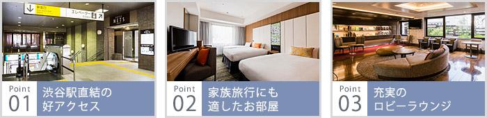 渋谷駅直結の好アクセス、家族旅行にも適したお部屋、充実のロビーラウンジ