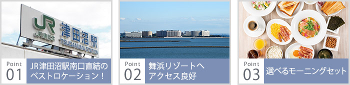 JR津田沼駅南口に直結のベストロケーション、舞浜リゾートへアクセス良好、選べるモーニングセット
