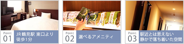JR鶴見駅 東口より徒歩1分、爽やかで心地良いサービス、駅近とは思えない静かで落ち着いた空間