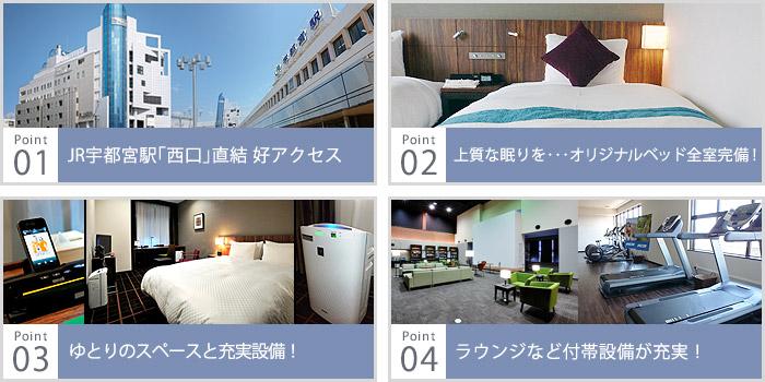 JR東日本ホテルメッツ 宇都宮 4つのポイント