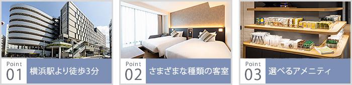 横浜駅より徒歩3分、さまざまな種類の客室、選べるアメニティ